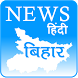 Bihar Hindi Newspapers
