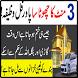 Car Ghar Aor Daulat Hasil Krne Ka Wazifa by FreeGamesAndroidStudio