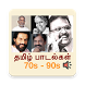 Tamil songs 1970~1990 (தமிழ்) by OneCoders