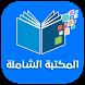 المكتبة الشاملة pdf