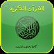 القران الكريم كامل بدون انترنت by HOMNCYPI
