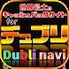 キャッシュバックサイトfor Dubli~デュブリでお買い物 by search App Inc