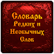 Rare Unusual Words Dictionary by Kozlov Sergey Alexandrovich