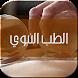 عالج نفسك بالطب النبوي by appsante