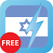 Learn Hebrew Free WordPower by Innovative Language Learning, LLC