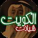 شيلات دولة الكويت