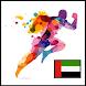 الرياضة الإماراتية by anasshani