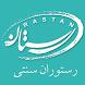 رستوران سنتی رستان by App2.ir