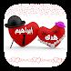 إسمك وإسم حبيبك في صور رومانسية جميلة - جديد 2018 by تطبيقات عربية تعليمية 2018