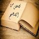من صحيح القصص - قصص إسلامية -
