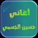 أغاني حسين الجسمي 2017 by Hm95