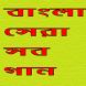 বাংলা সব সেরা গান by BD Green Apps Ltd.