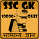 SSC GK in Hindi by RN Solutions