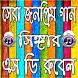 সেরা গান এস ডি রুবেল-Best Song SD Rubel by Bontrims Apps Ltd.