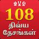108 Divya Desam in Tamil by CodeRays Technologies
