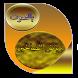 رياض الصالحين by tabkh