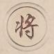 Chinese Chess by Honey Studios