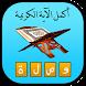 وصلة إسلامية by Pr N.H