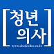 청년의사 by The Korean Doctors' Weekly