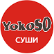 Йокосо, японская кухня by 4geo