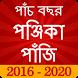Bengali Calendar Panjika 2017 by EpicCalendar
