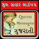 Gud Morning Gujarati SMS 1000+ by Fire World Projects