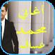 أغاني محمد عساف 2018 by gamedev870