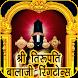 Tirupati Balaji Ringtones Best by UniversalAppsStudio