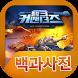 탱크커맨더즈 백과사전 by 헝그리앱 게임연구소