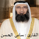القران الكريم - سامى الحسن by mca14