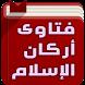 فتاوى أركان الاسلام الخمس by Aws Books
