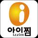 현금적립 아이찜 (돈버는어플! 돈버는앱!) by IZZIM(아이찜)