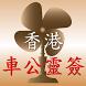 正宗香港車公靈簽 by MZTIT