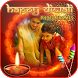 Happy Diwali Photo Frames by QR CREATIVE STUDIO
