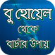 ব্লু হোয়েল থেকে বাচাঁর উপায় ~ Blue Whale by BD Android Book