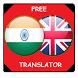 Hindi English Translator by Language X