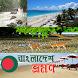 বাংলাদেশ ভ্রমন গাইড/bd travel by Tayra Apps Studio