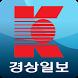 경상일보 for 갤럭시탭7.0 by 경상일보