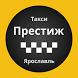 """Такси """"Престиж"""" г. Ярославль by BIT Master"""