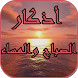 أذكار الصباح والمساء - بدون نت by ism bhr