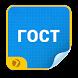 ГОСТы (стандарты СССР, СНГ) by Evgeny V Derkach