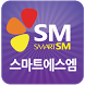 스마트에스엠본사,어플리케이션제작, 모바일홈페이지 by 스마트에스엠