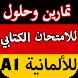 تمارين وحلول لمتحان الكتابي في اللغة الألمانية A1 by DeutschAufArabish