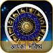Aapka Bhavishya by Royal Apps Studio