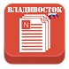 Новости Владивостока by Evroman