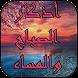 أذكار الصباح والمساء دون نت by ism bhr