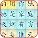 Chinese HSK Crosswords by Hexagon3D