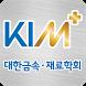 2017년 대한금속재료학회 추계학술대회 by 한림원주식회사