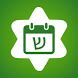 Jewish calendar - Simple Luach by KosherDev apps