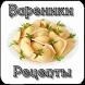 Вареники. Рецепты by receptiandr